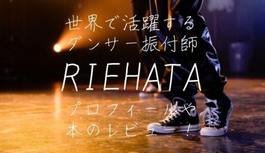 【RIEHATA】世界で活躍のダンサー振り付け師!プロフィールや本のレビューは?