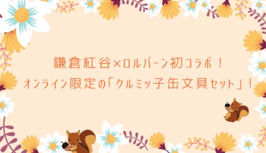 鎌倉紅谷×ロルバーン初コラボ!オンライン限定の「クルミッ子缶文具セット」!