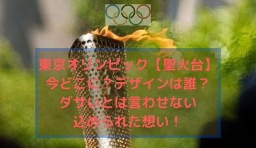 東京オリンピック【聖火台】今どこに?デザインは誰?ダサいとは言わせない込められた想い!