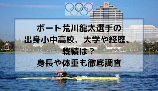 ボート荒川龍太選手の出身小中高校、大学や経歴、戦績は?身長や体重も徹底調査