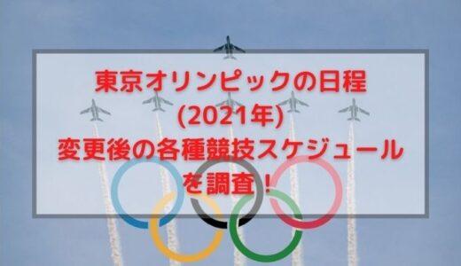 東京オリンピックの日程(2021年)変更後の各競技開催スケジュールを調査!
