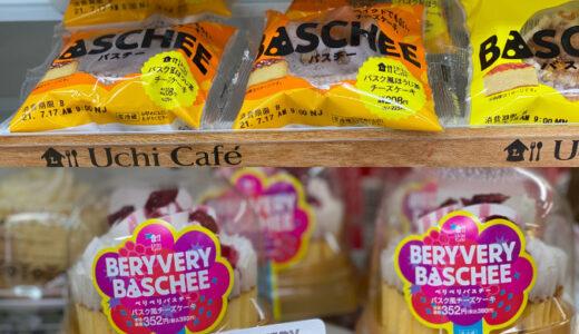 【ローソン】バスク風チーズケーキ新作!ベリベリバスチーとほうじ茶!いつまで?