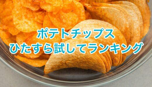 「サタプラ」ポテトチップスしお味ひたすら試してランキング結果(7月24日放送)