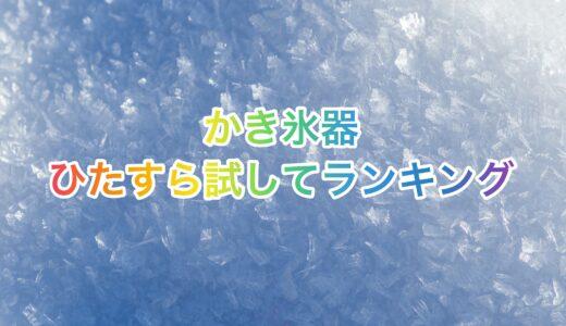 「サタプラ」かき氷器ひたすら試してランキング結果(7月17日放送)