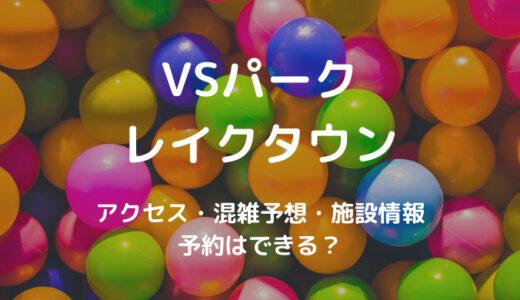 【VSパーク 埼玉レイクタウン】アクセス・混雑予想・予約はできる?