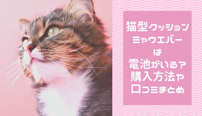 猫型クッションミャウエバー