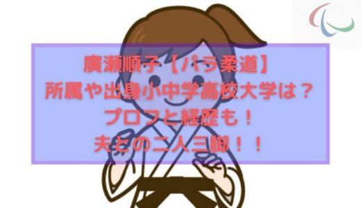 廣瀬順子【パラ柔道】所属や出身小中学高校大学は?プロフと経歴も!夫との二人三脚!