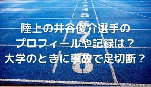 陸上の井谷俊介選手のプロフィールや記録は?大学のときに事故で足切断?