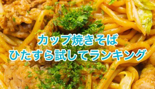 「サタプラ」カップ焼きそばひたすら試してランキング結果(8月7日放送)