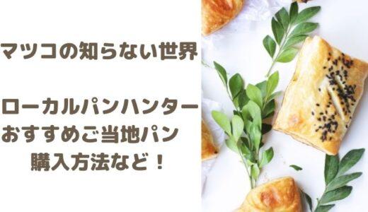 マツコの知らない世界 ローカルパンハンターおすすめご当地パン 購入方法など!