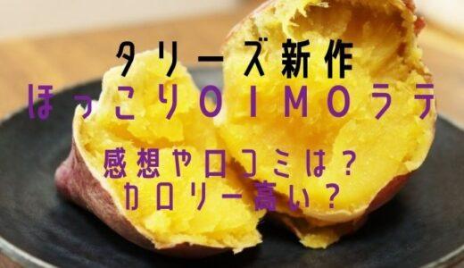 【タリーズ新作】ほっこりOIMOラテを実食!気になる感想や口コミは?カロリー高い?