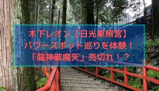 木下レオンの【日光東照宮】パワースポット巡りを体験!「龍神破魔矢」売り切れ!?