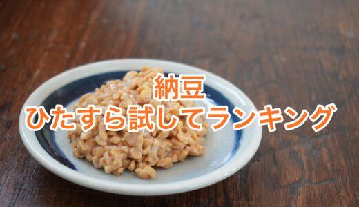 「サタプラ」納豆ひたすら試してランキング結果(9月25日放送)