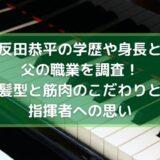 反田恭平の学歴や身長と父の職業を調査!髪型と筋肉のこだわりと指揮者への思い