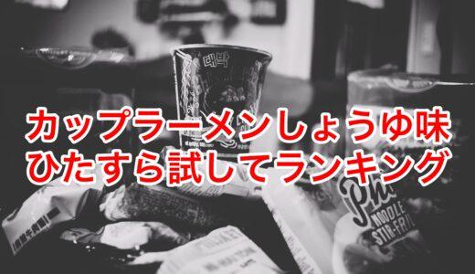 「サタプラ」カップラーメンしょうゆ味ひたすら試してランキング結果(10月16日放送)